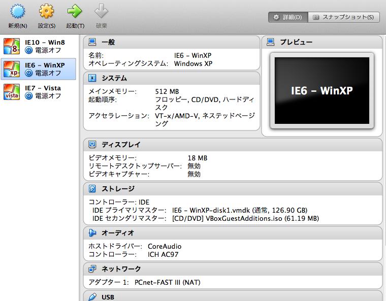 img_virtualBox_04