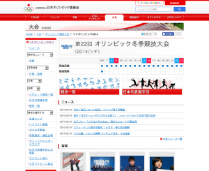 20140207_ソチオリンピック2014 - JOC_www.joc.or.jp-games-olympic-sochi