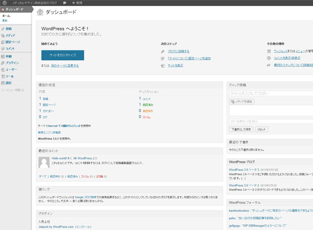 ワードプレスの管理画面
