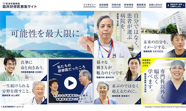 recruit_gakuen